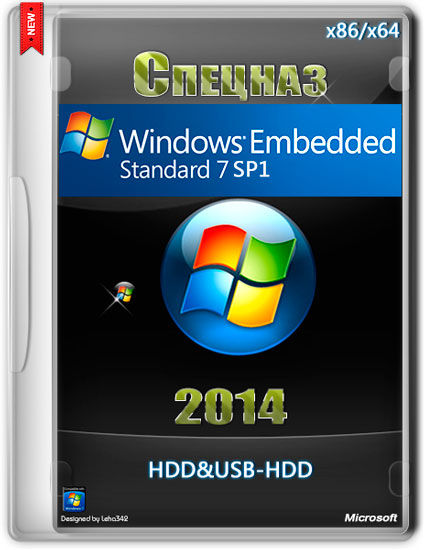 Windows Embedded Standard 7 SP1 x86/x64 HDD/USB-HDD СПЕЦНАЗ 2014 (RUS/ENG)