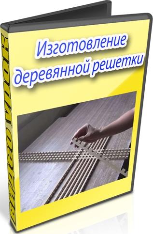 Изготовление деревянной решетки (2014) WebRip