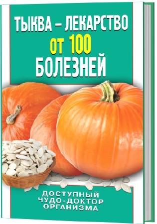 Тыква – лекарство от 100 болезней. Доступный чудо-доктор организма