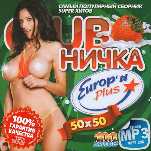 Клубничка на Европе Плюс №40 (2014)