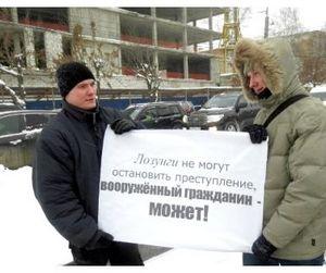 В Кирове прошёл пикет в защиту полной легализации оружия