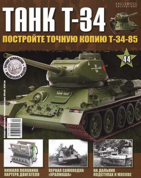 Танк T-34 №44 (2014)