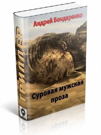 Бондаренко Андрей - Суровая мужская проза