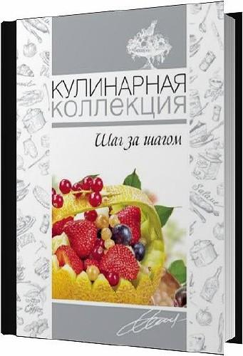 Кулинарная коллекция. Шаг за шагом / Оксана Узун / 2013