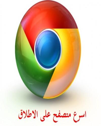 الإصدار الأخير المتصفح الأقوى والأسرع Google Chrome 41.0.2272.76 Final 5d9305a6466f8a961ed8