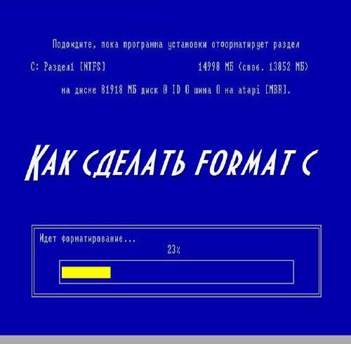 Как сделать format c: ? (2015)