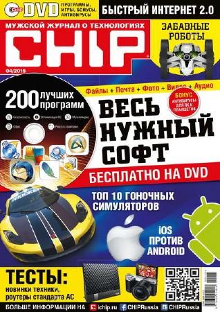 Chip �4 (������ 2015) ������