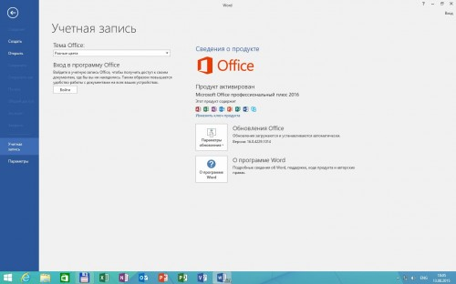 Microsoft Office 2016 Pro Plus v2.9 by Ratiborus [RUSML] (онлайн-установка)+Office 2016 KMS Activator Ultimate 1.0[ENG]