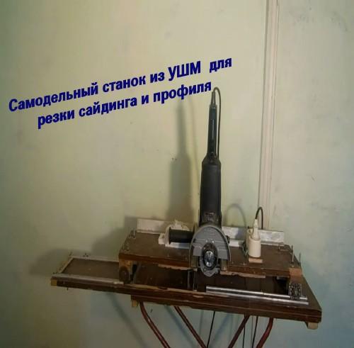 Самодельный станок из УШМ  для резки сайдинга и профиля (2015)