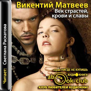 Викентий Матвеев - Век страстей, крови и славы. Женщины королевского дома Тюдоров (1994) MP3