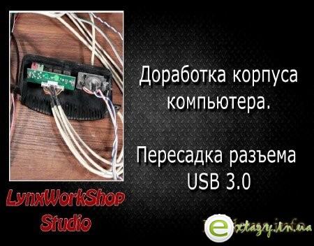 Доработка корпуса ПК. Пересадка разъема USB 3.0 (2015)