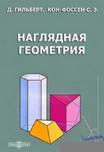 Давид Гильберт. Наглядная геометрия (1981) PDF