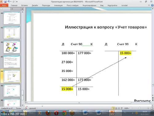 (Специалист) Бухгалтерский учёт - Теория и практика (2013)