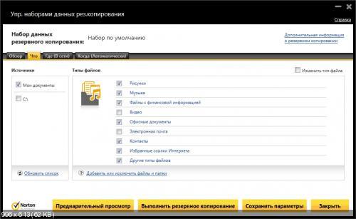 Norton 360 Premier Edition 21.4.0.13 [RUS]