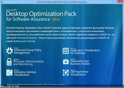 Microsoft Desktop Optimization Pack 2014 - Официальная русская версия!