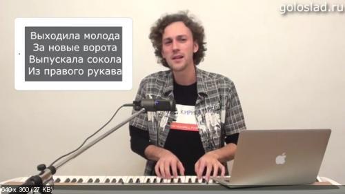 """Видео-тренинг """"Пение природным голосом. Лад и гармония"""" 2014"""