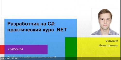 (Skillfactory) Разработчик на C# 2014