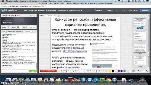 Азамат ушанов - Как собрать 300 человек на вебинар с помощью встреч ВКонтакте 2014