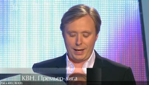 КВН. Премьер-лига (Игра 1. Эфир 19.07.2014) SATRip