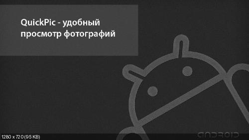 Android - Мастер Видеокурс 2014