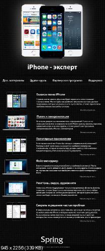 Iphone - Эксперт Видеокурс 2014