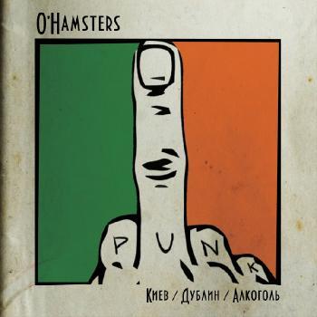 O'Hamsters - Киев/Дублин/Алкоголь (2014)