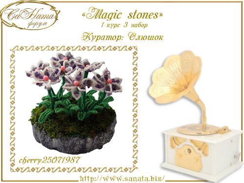 "Лучшая работа Факультета ""Magic stones""  5264e27d89b7ada06b7c2a24d7430c33"