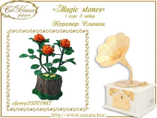 """Лучшая работа Факультета """"Magic stones""""  5e242d10008e7b2be99343f4545c154b"""