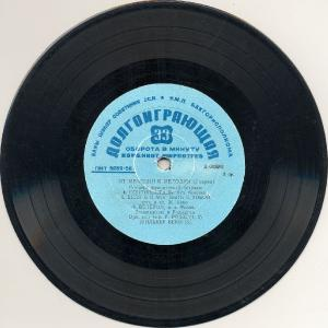 Концерт французской эстрады (От мелодии к мелодии вып 2) - 1960