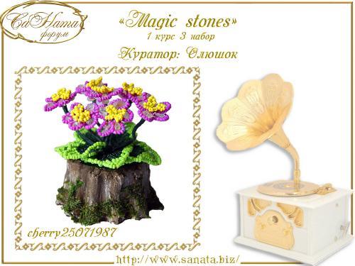"""Лучшая работа Факультета """"Magic stones""""  4897555961052a720ff7fc485cf6027d"""