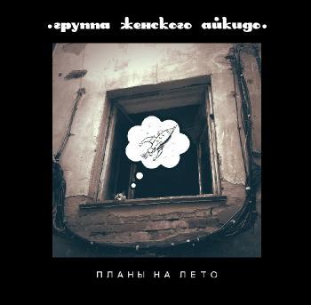 Группа Женского Айкидо - Планы На Лето [EP] (2014)
