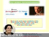 Английский без 13 ошибок русского акцента (2014) Видеокурс