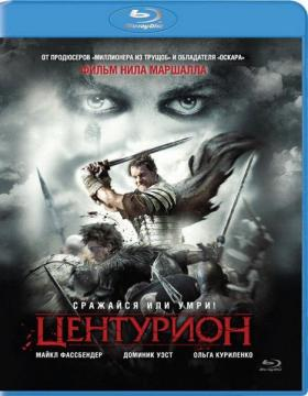 Центурион / Centurion (2010) BDRip 720p