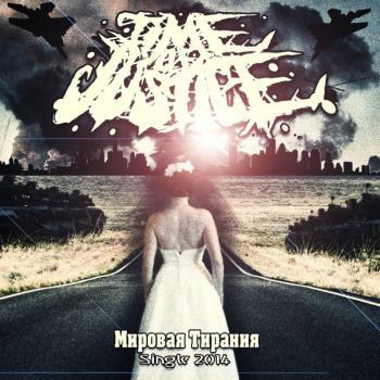Time Of Justice - Мировая Тирания [Single] (2014)