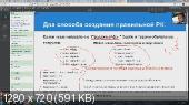 Профессиональная реклама своими руками! (2014) Видеотренинг