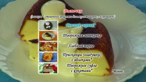 Рецепты для мультиварок от Яны (2012) DVD5