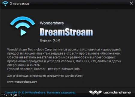 Wondershare DreamStream 3.0.0.4 (Русификатор)
