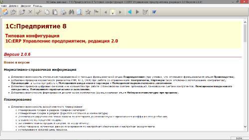 Диск 1С: ИТС Август 2014 (Дополнение) ITS1408AUX x86+x64 Русский