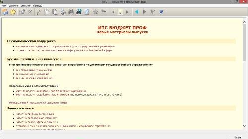Диск 1С: ИТС Август 2014 (Бюджет ПРОФ) ITS1408BP x86+x64 Русский