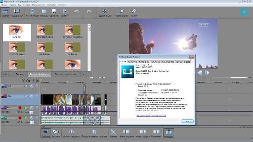 Sony Vegas Movie Studio Platinum 13.0 Build 932 [x86] (2014) PC