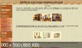Мебель для дома своими руками (2012) Мультимедийный курс