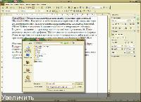 Apache OpenOffice 4.1.1 Rus + Portable by KGS