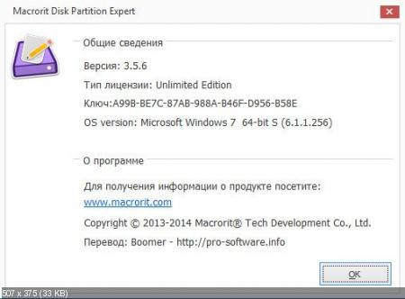 Macrorit Disk Partition Expert 3.5.6 (Русификатор)
