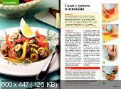 Школа кулинара (№19, сентябрь / 2014)