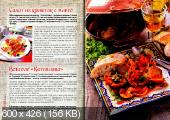 Кухни народов мира. Бразилия (5, сентябрь / 2014)