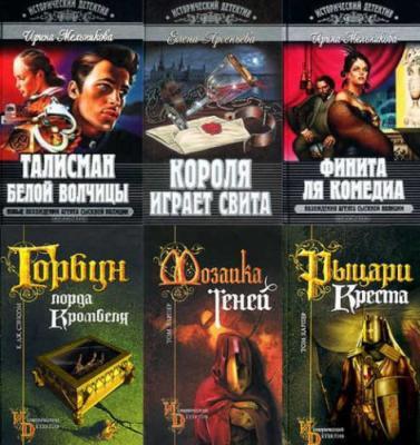 Серия книг: Исторический детектив (Эксмо) в 117 томах