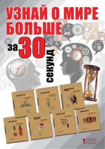 Cерия книг:«За 30 Секунд»  13 книгах