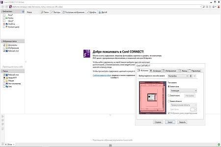 CorelDRAW Graphics Suite X7 ( 17.2.0.688 Special Edition, Multi + Ru )
