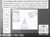 Курс дизайна интерьера (2014) PCRec