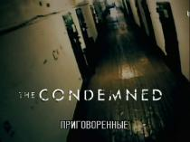 ������������ / The Condemned (2013) SATRip